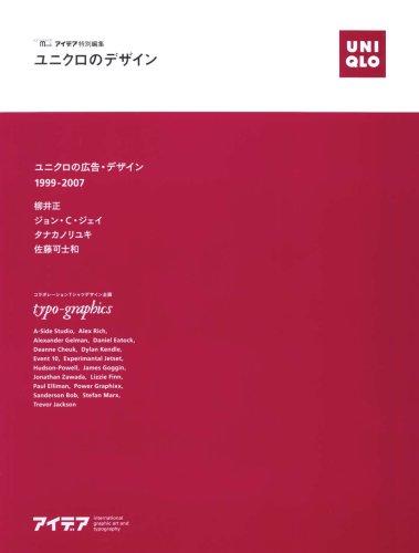 design_of_uniqlo