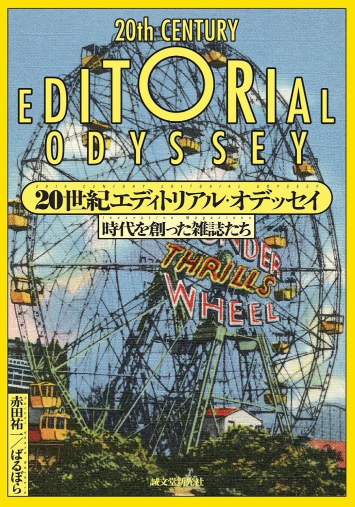 20th_century_editorial_odyssey_b