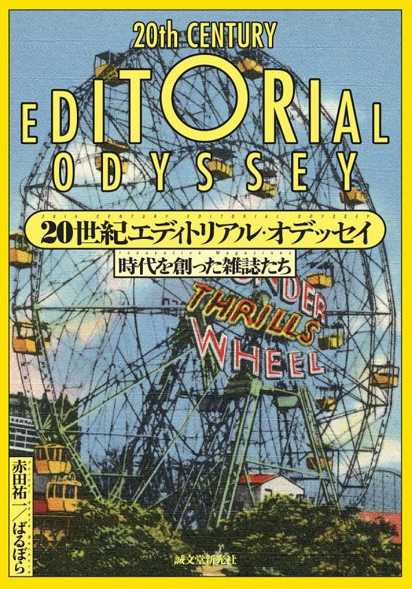 20th_century_editorial_odyssey_b