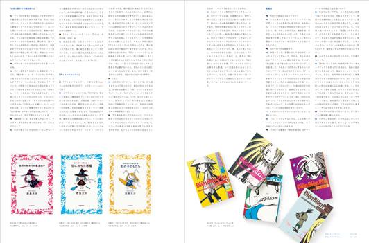 348_13_nishijima_web