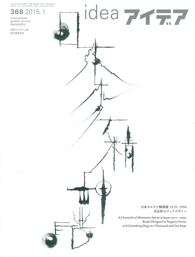 IDEA-368