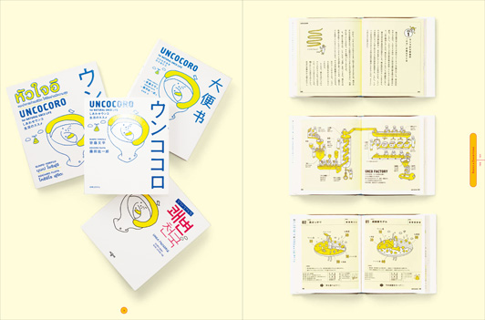 idea347_yorifuji_books