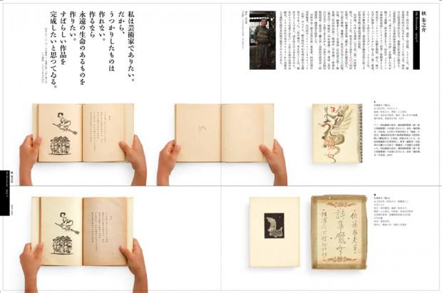 idea354_aki_sl