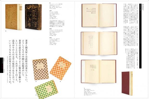 idea354_yamamoto_sl
