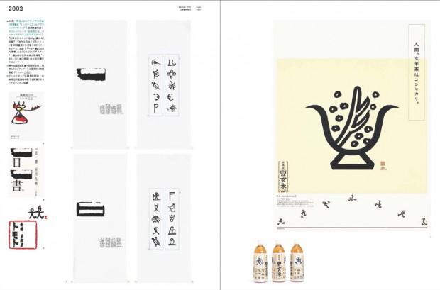 idea355_asaba_03_sl
