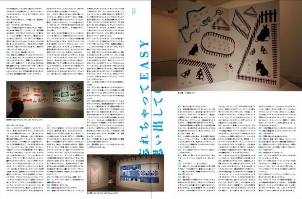 idea355_nakajo_01_sl