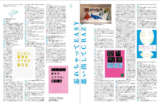 idea355_nakajo_02_sl
