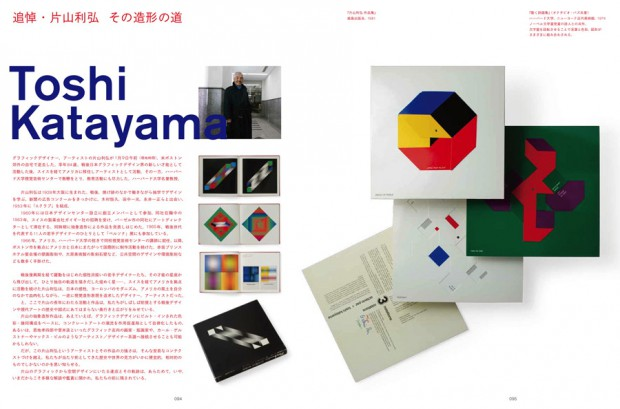 idea358_katayama_1_sl