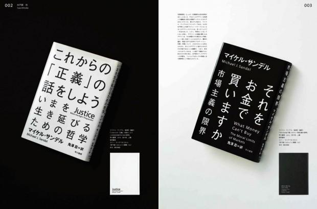 idea358_mitobe_01_sl