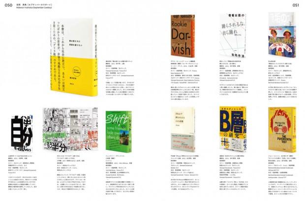 idea358_yoshioka_2_sl