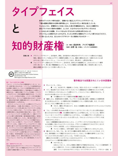 idea363_typeface_cc.indd