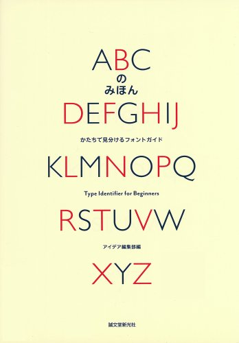 ABC_no_mihon
