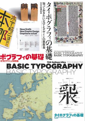 basic_typography