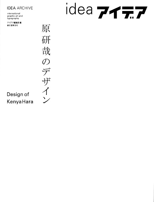 design_of_kenya_hara