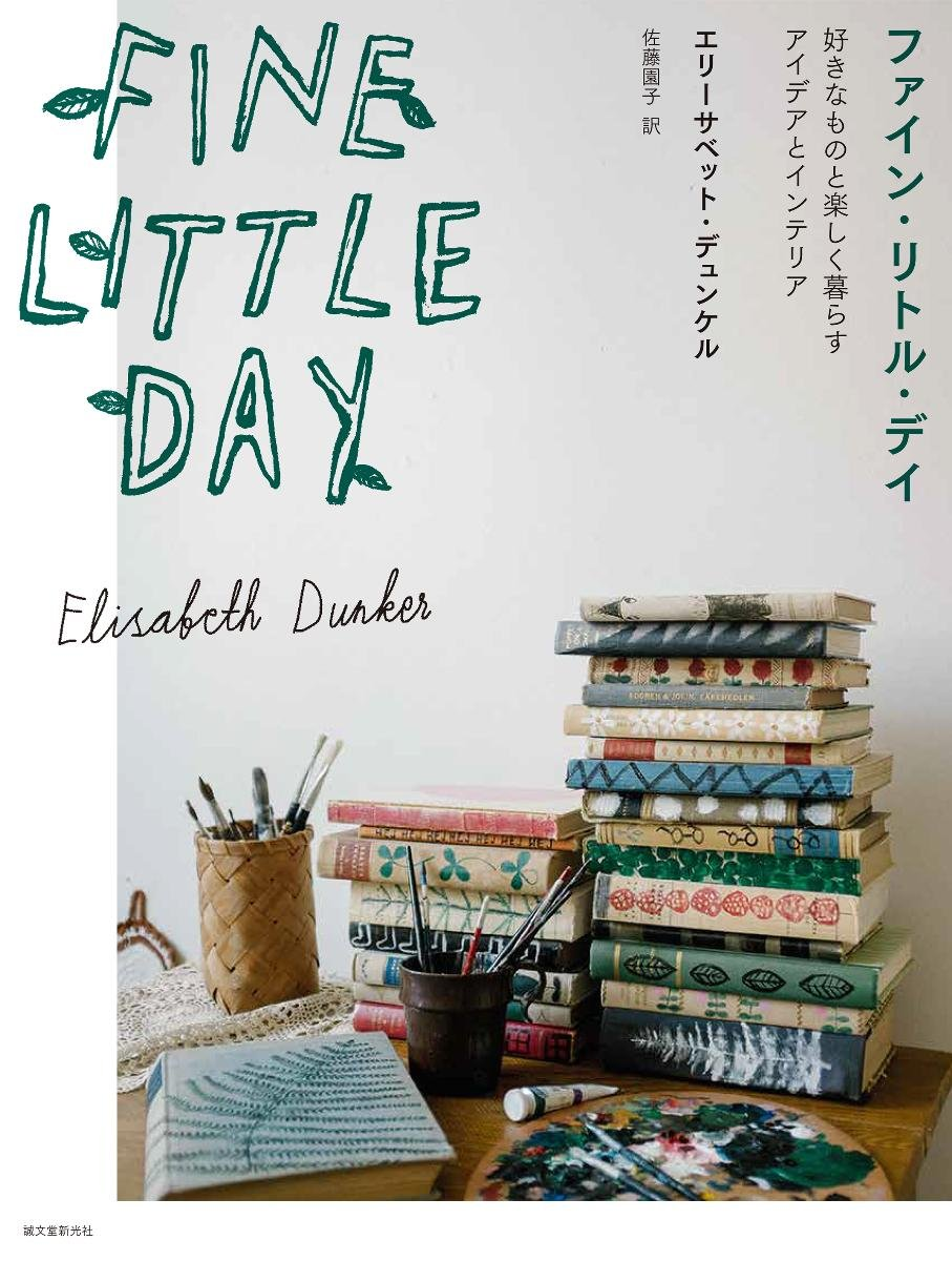 fine_little_day_cover