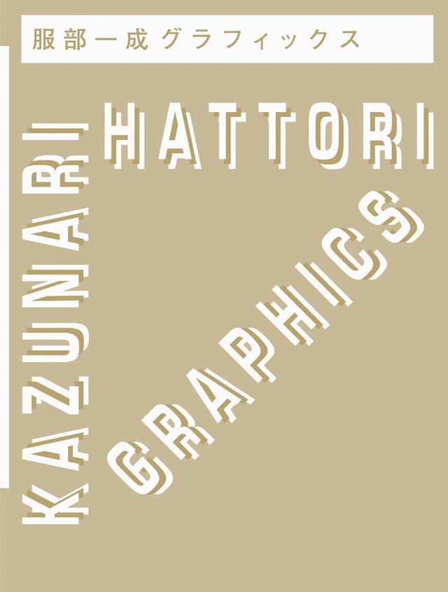hatttori_kazunari_graphics_cover