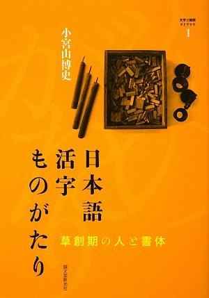 nihongo_katsuji