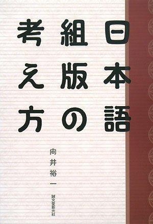 nihongo_kumihan_no_kangaekata