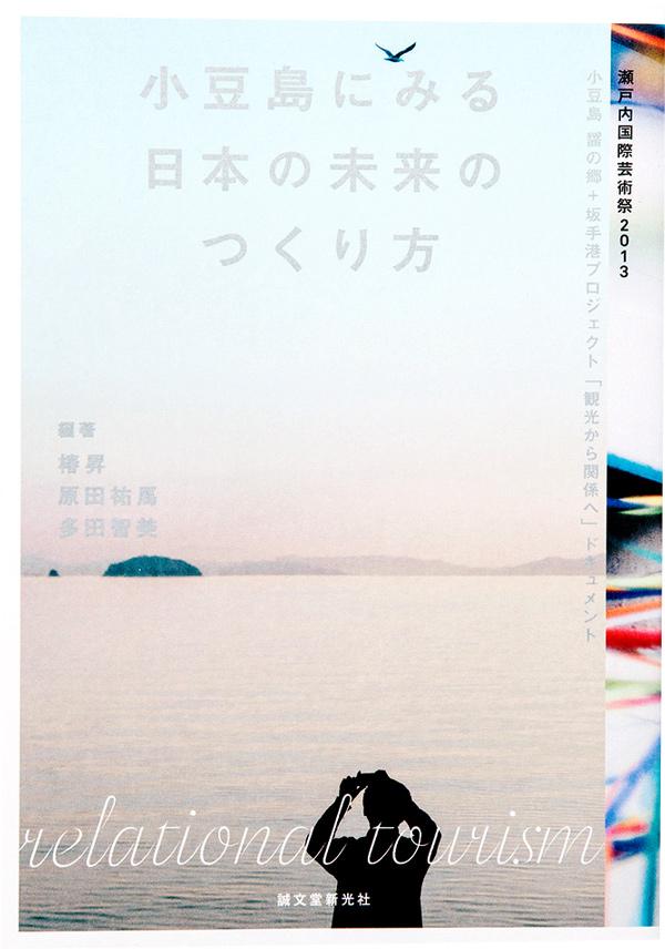 shoudoshima