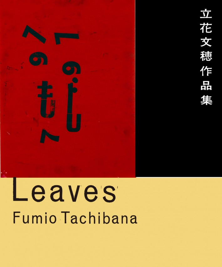 leaves_fumio_tachibana_cover