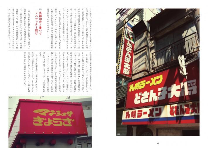 typo_kai-0006