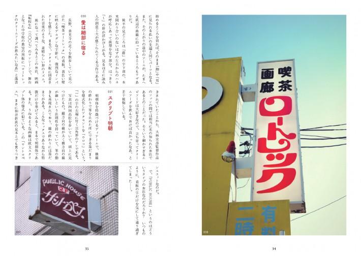 typo_kai-0007