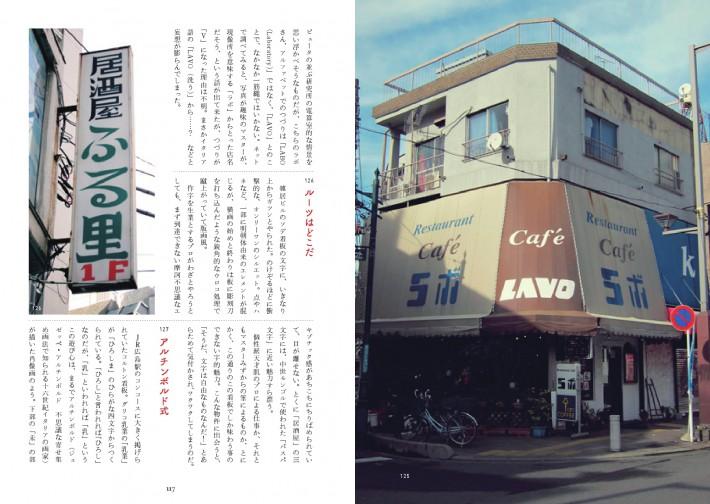 typo_kai-0012