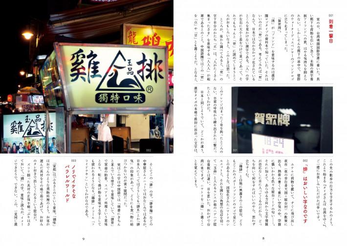 typosampo_taiwan_0001