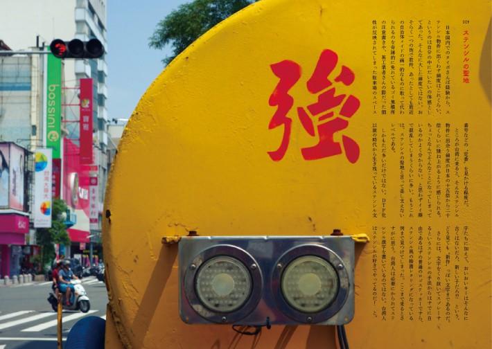 typosampo_taiwan_0006