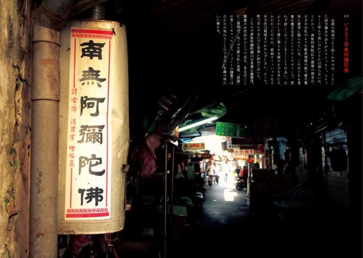 typosampo_taiwan_0009