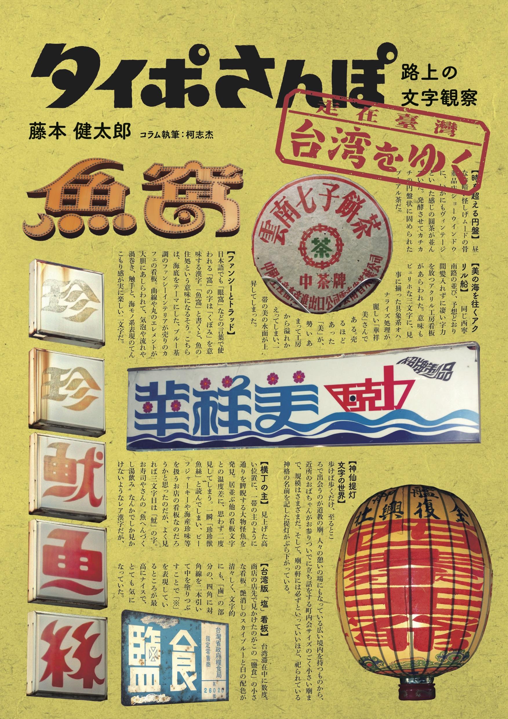 typosampo_taiwan_cover
