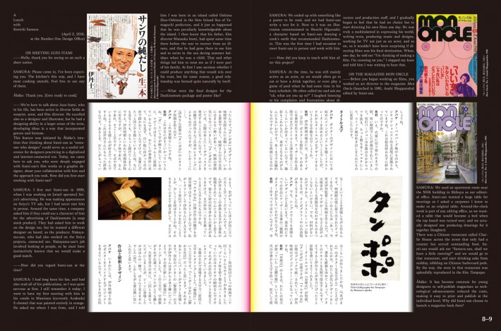 idea374_itami_1