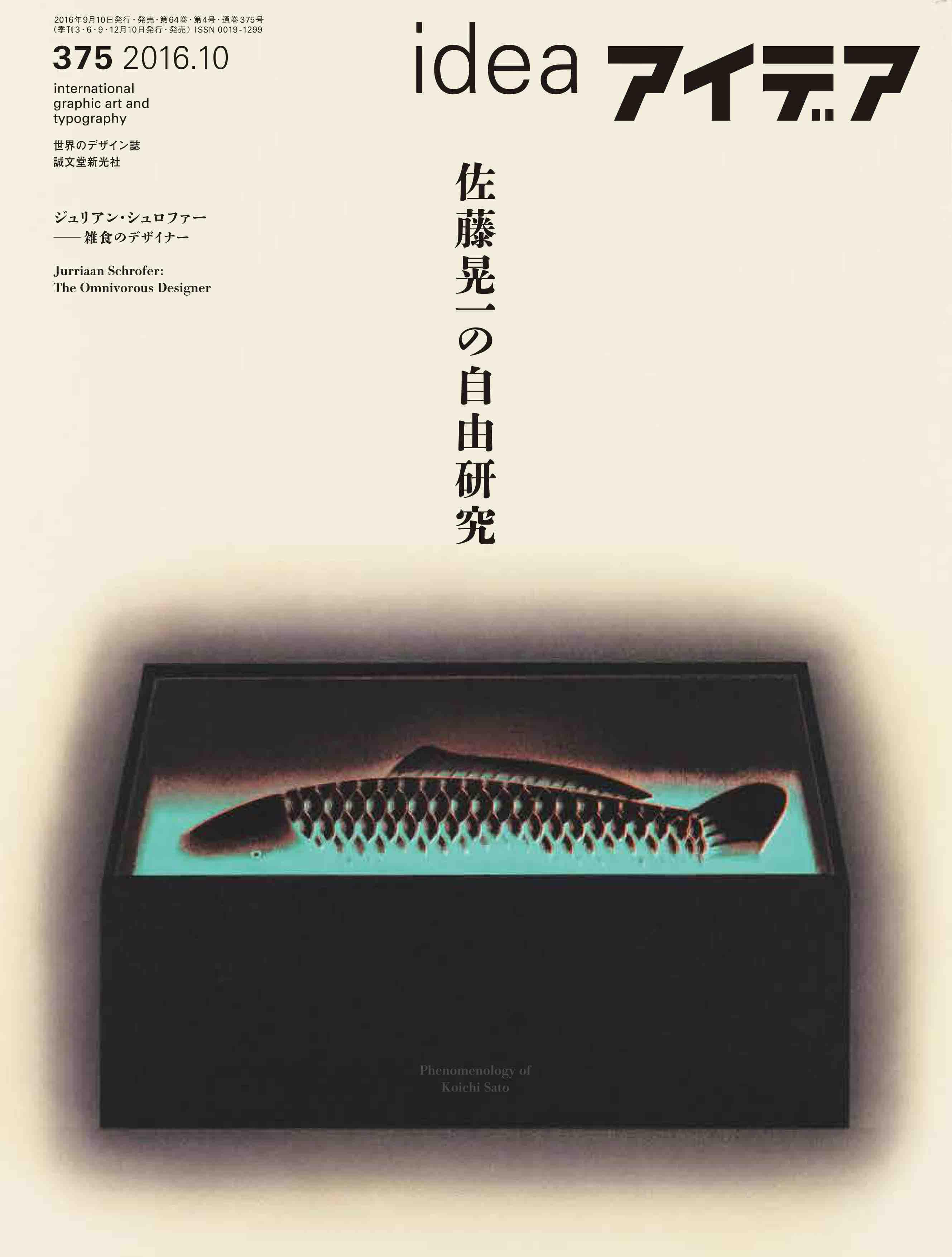 IDEA Magazine | IDEA Magazine - international graphic art