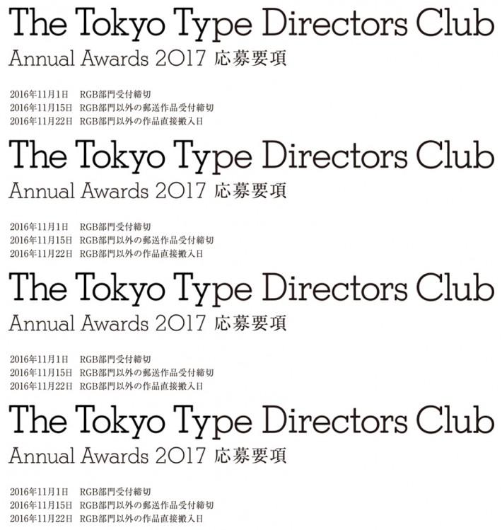 tokyotdc2017