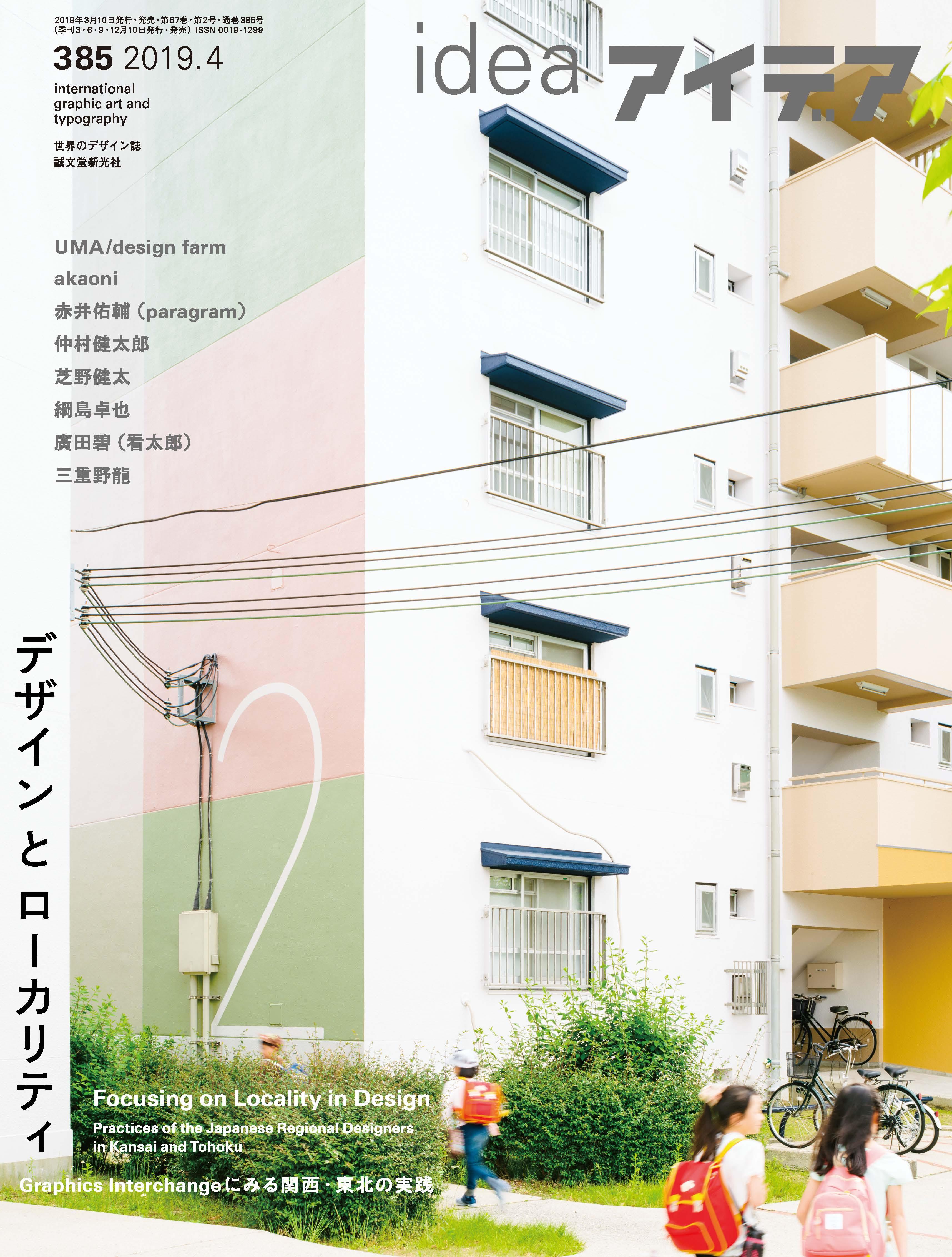 cover of program