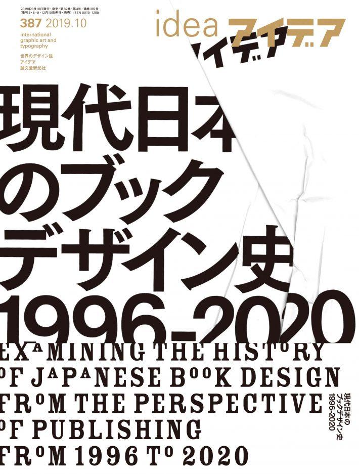 Arts Graphic Design Magazine